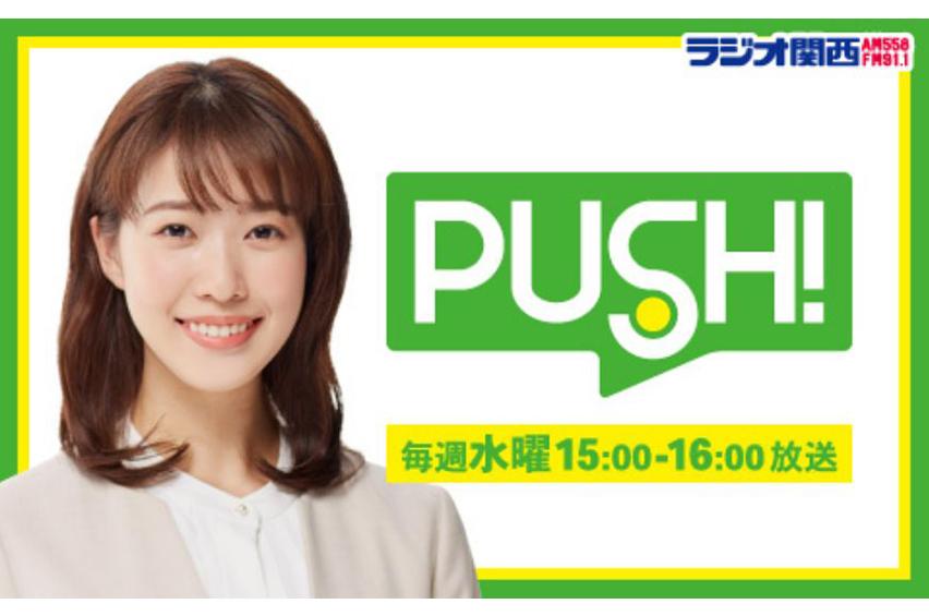 ラジオ関西Push